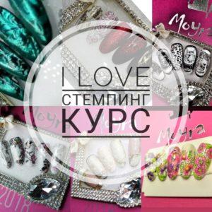 kurs-i-love-stamping